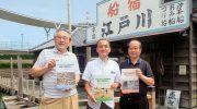 「浦安の漁撈用具3」刊行 浦安市博物館